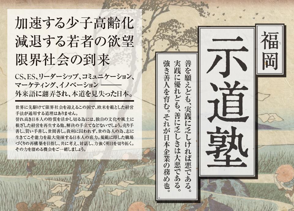 2014_sidoujyuku