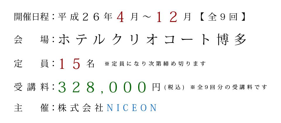 2014_sidoujyuku04